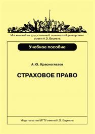 Страховое право : учебное пособие по дисциплинам «Правоведение», «Хозяйственное право» ISBN 978-5-7038-3895-2