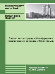 Анализ телеметрической информации с космического аппарата «Юбилейный» : метод. указания к выполнению лабораторной работы № 3 ISBN 978-5-7038-3924-9