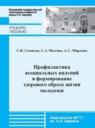 Профилактика асоциальных явлений и формирование здорового образа жизни молодежи ISBN 978-5-7038-3927-0