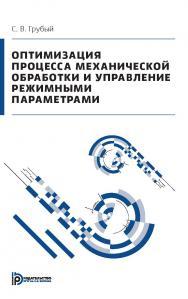 Оптимизация процесса механической обработки и управление режимными параметрами ISBN 978-5-7038-3935-5