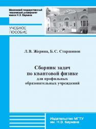Сборник задач по квантовой физике для профильных образовательных учреждений ISBN 978-5-7038-3981-2
