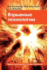 Взрывные технологии ISBN 978-5-7038-3992-8