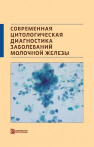Современная цитологическая диагностика заболеваний молочной железы ISBN 978-5-7038-3993-5