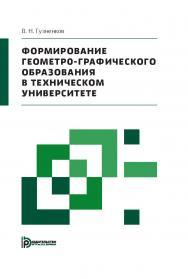 Формирование геометро-графического образования в техническом университете ISBN 978-5-7038-4039-9