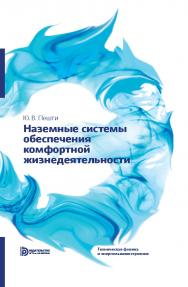 Наземные системы обеспечения комфортной жизнедеятельности ISBN 978-5-7038-4066-5