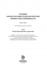 Основы автоматизации технологических процессов и производств: в 2 т. Т. 2 : Методы проектирования и управления ISBN 978-5-7038-4139-6