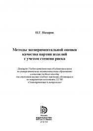 Методы экспериментальной оценки качества партии изделий с учетом степени риска ISBN 978-5-7038-4233-1