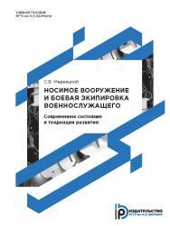Носимое вооружение и боевая экипировка военнослужащего. Современное состояние и тенденции развития ISBN 978-5-7038-4348-2