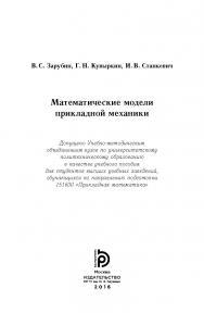 Математические модели прикладной механики ISBN 978-5-7038-4483-0