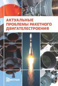 Актуальные проблемы ракетного двигателестроения ISBN 978-5-7038-4586-8