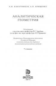 Аналитическая геометрия : учебник для вузов ISBN 978-5-7038-4632-2