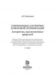 Современные алгоритмы поисковой оптимизации. Алгоритмы, вдохновленные природой ISBN 978-5-7038-4634-6