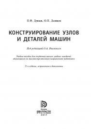 Конструирование узлов и деталей машин ISBN 978-5-7038-4688-9