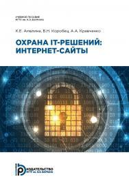 Охрана IT-решений: интернет-сайты ISBN 978-5-7038-4689-6