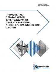 Применение CFD-расчетов для поддержки проектирования пневмогидравлических систем : учебное пособие ISBN 978-5-7038-4692-6