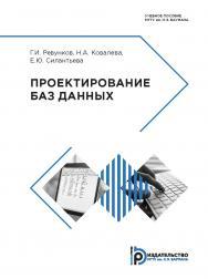 Проектирование баз данных : учебное пособие ISBN 978-5-7038-4718-3
