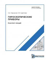 Гироскопические приборы. Конспект лекций ISBN 978-5-7038-4747-3