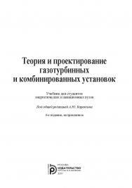 Теория и проектирование газотурбинных и комбинированных установок ISBN 978-5-7038-4755-8