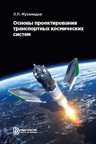 Основы проектирования транспортных космических систем : учебное пособие ISBN 978-5-7038-4758-9