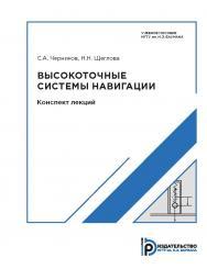 Высокоточные системы навигации. Конспект лекций ISBN 978-5-7038-4764-0
