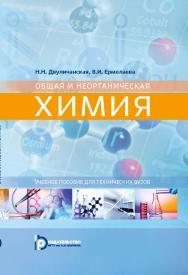 Общая и неорганическая химия : учебное пособие для технических вузов ISBN 978-5-7038-4767-1