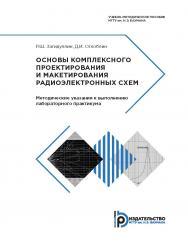 Основы комплексного проектирования и макетирования радиоэлектронных схем. Методические указания к выполнению лабораторного практикума ISBN 978-5-7038-4786-2