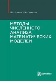 Методы численного анализа математических моделей ISBN 978-5-7038-4796-1