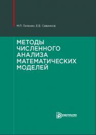Методы численного анализа математических моделей. - 2-е изд., испр. ISBN 978-5-7038-4796-1