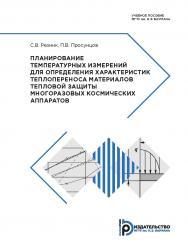 Планирование температурных измерений для определения характеристик теплопереноса материалов тепловой защиты многоразовых космических аппаратов : учебное пособие ISBN 978-5-7038-4802-9