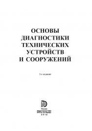 Основы диагностики технических устройств и сооружений ISBN 978-5-7038-4804-3