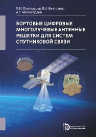 Бортовые цифровые многолучевые антенные решетки для систем спутниковой связи. — 2-е изд. ISBN 978-5-7038-4808-1