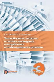 Теплообменные аппараты и системы охлаждения газотурбинных и комбинированных установок: учебник для вузов. — 3-е изд., перераб. и доп. ISBN 978-5-7038-4813-5