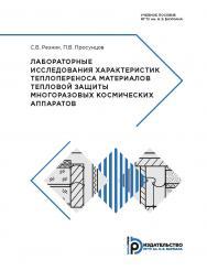 Лабораторные исследования характеристик теплопереноса материалов тепловой защиты многоразовых космических аппаратов : учебное пособие ISBN 978-5-7038-4816-6