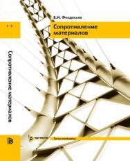 Сопротивление материалов : учебник для вузов ISBN 978-5-7038-4819-7