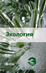 Экология : учебное пособие. — 4-е изд., испр. и доп. ISBN 978-5-7038-4820-3