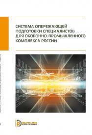 Система опережающей подготовки специалистов для оборонно-промышленного комплекса России ISBN 978-5-7038-4829-6