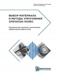 Выбор материала и метода упрочнения зубчатых колес. Методические указания к выполнению лабораторной работы № 22 ISBN 978-5-7038-4830-2