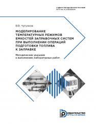 Моделирование температурных режимов емкостей заправочных систем при выполнении операций подготовки топлива к заправке ISBN 978-5-7038-4834-0