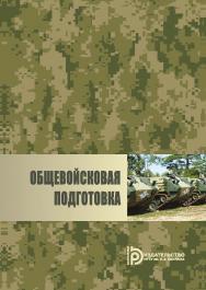 Общевойсковая подготовка : учебное пособие ISBN 978-5-7038-4835-7