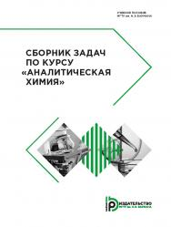 Сборник задач по курсу «Аналитическая химия» : учебное пособие ISBN 978-5-7038-4836-4