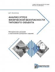 Анализ угроз физической безопасности типового объекта. Методические указания к выполнению домашнего задания ISBN 978-5-7038-4843-2