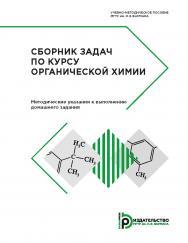 Сборник задач по курсу органический химии. Методические указания к выполнению домашнего задания ISBN 978-5-7038-4846-3