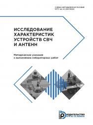 Исследование характеристик устройств СВЧ и антенн. Методические указания к выполнению лабораторных работ ISBN 978-5-7038-4850-0