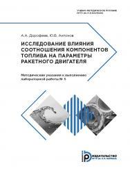Исследование влияния соотношения компонентов топлива на параметры ракетного двигателя. Методические указания к выполнению лабораторной работы № 5 ISBN 978-5-7038-4857-9