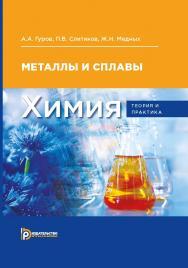 Химия: теория и практика. Металлы и сплавы : учебник для вузов ISBN 978-5-7038-4858-6