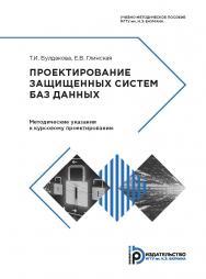 Проектирование защищенных систем баз данных. Методические указания к курсовому проектированию ISBN 978-5-7038-4859-3