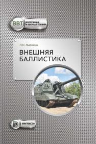 Внешняя баллистика : учебное пособие ISBN 978-5-7038-4861-6