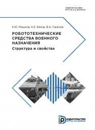 Робототехнические средства военного назначения. Структура и свойства : учебное пособие ISBN 978-5-7038-4863-0