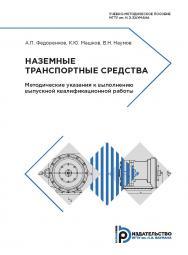 Наземные транспортные средства. Методические указания ISBN 978-5-7038-4868-5