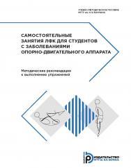 Самостоятельные занятия ЛФК для студентов с заболеваниями опорно-двигательного аппарата. Методические рекомендации к выполнению упражнений ISBN 978-5-7038-4873-9